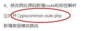 PbootCMS发布的内容带反斜杠不显示问题