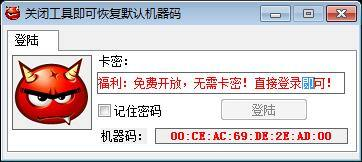 Hack5E机器码修改工具