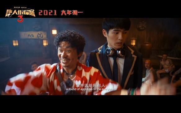 唐人街探案3百度云链接【1080p】 电影资源 第2张