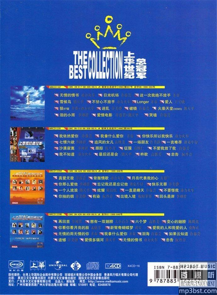 群星_-_《上华世纪国语总冠军_4CD》国语好歌全收录[WAV]