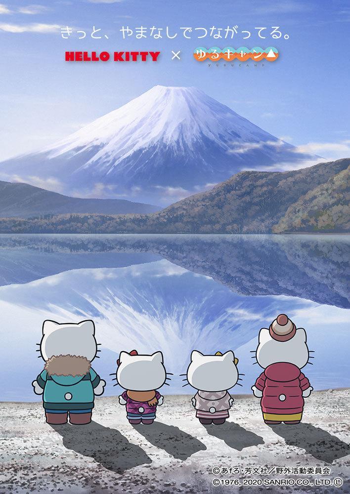 Hello Kitty × 摇曳露营