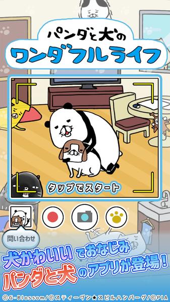 熊猫与狗狗的美好人生安卓版下载