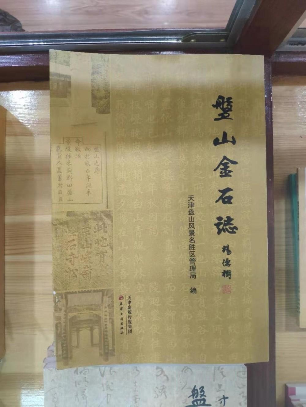 盘山风景区旅游纪念品-【盘山金石志】