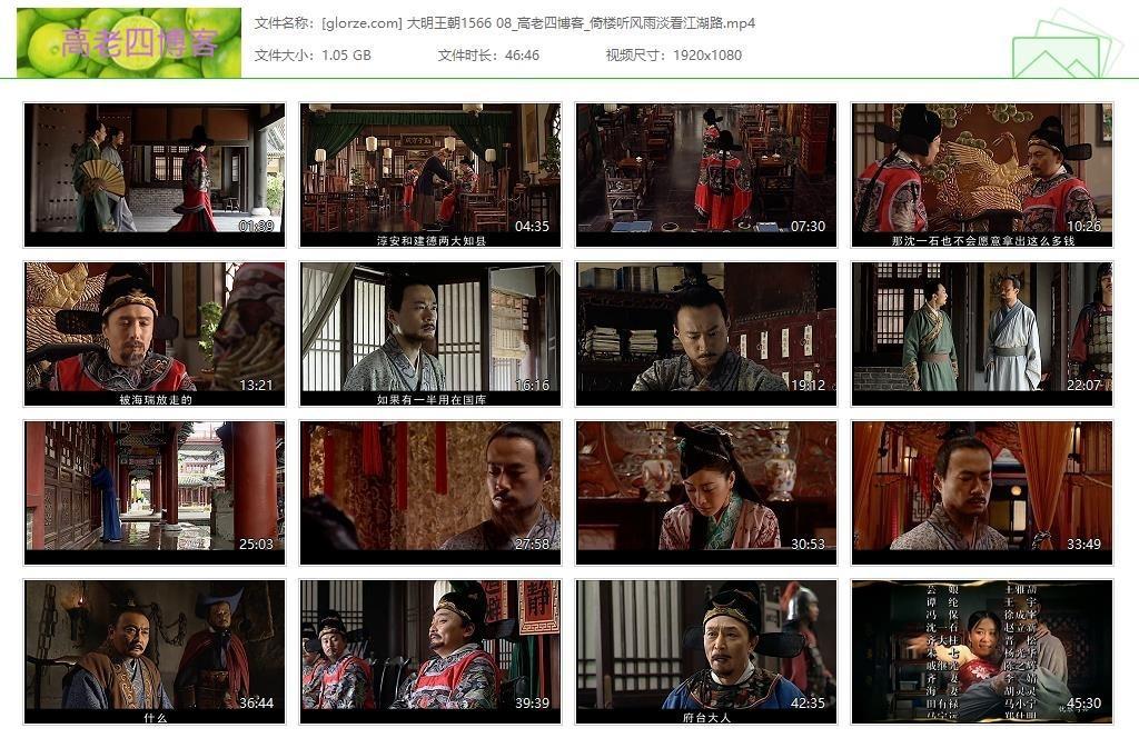 大明王朝 1566 全集 DVD 圆盘分享的图片-高老四博客