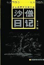 《沙僧日記》   林長治   txt+mobi+epub+pdf電子書下載