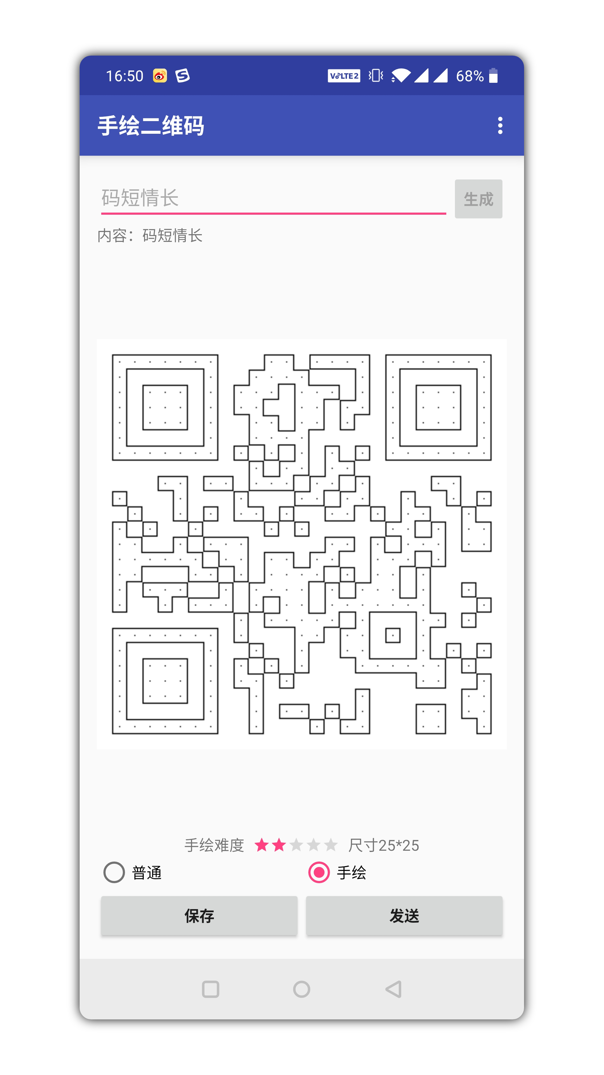 手绘二维码优化版截图1
