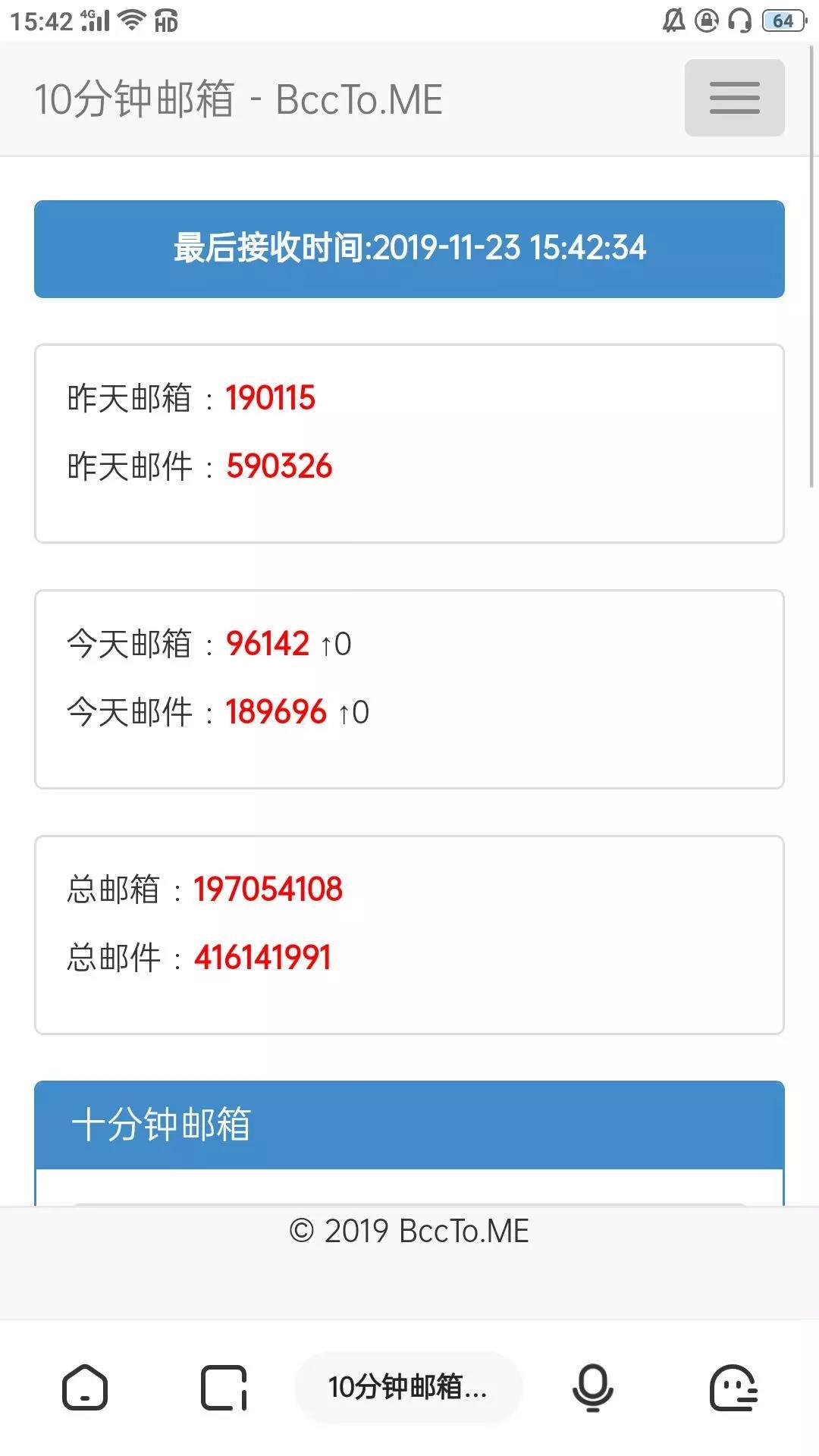 5ec65919c2a9a83be5c4762f 临时邮箱-十分钟邮箱保护隐私