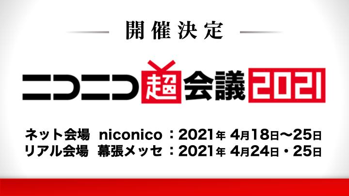 niconico超会议2021