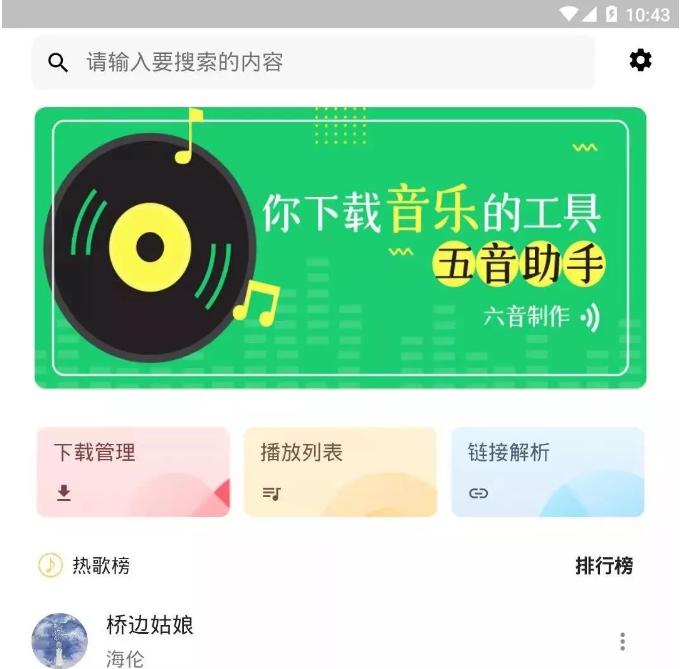无需任何繁琐操作,登录即可免费下载音乐的app--五音助手