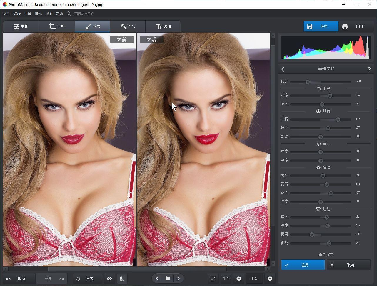 VIP资源-智能图像编辑软件AMS Software PhotoWorks/PhotoMaster 10.0中文直装版(11)