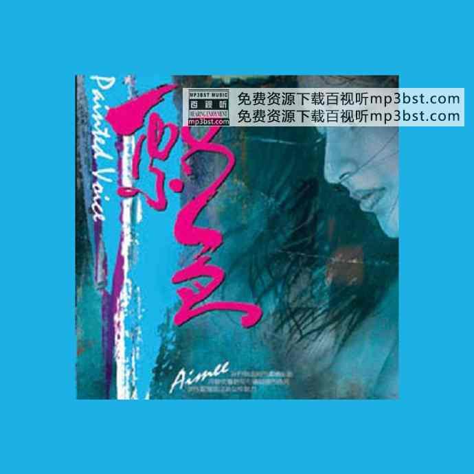 郑阳 - 《飘色 DSD》[WAV]mp3bst.com