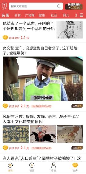 重磅大毛-铁饭碗-中国传媒集团旗下-0.3元提现不限次数插图1