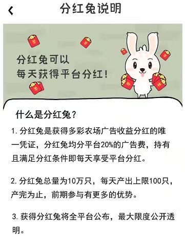 多彩农场:全自动3天必得分红兔,可叠加,暴力模式-爱首码网