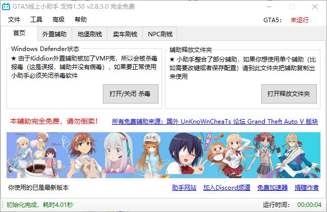 【支持1.50】GTA5线上小助手插图(1)
