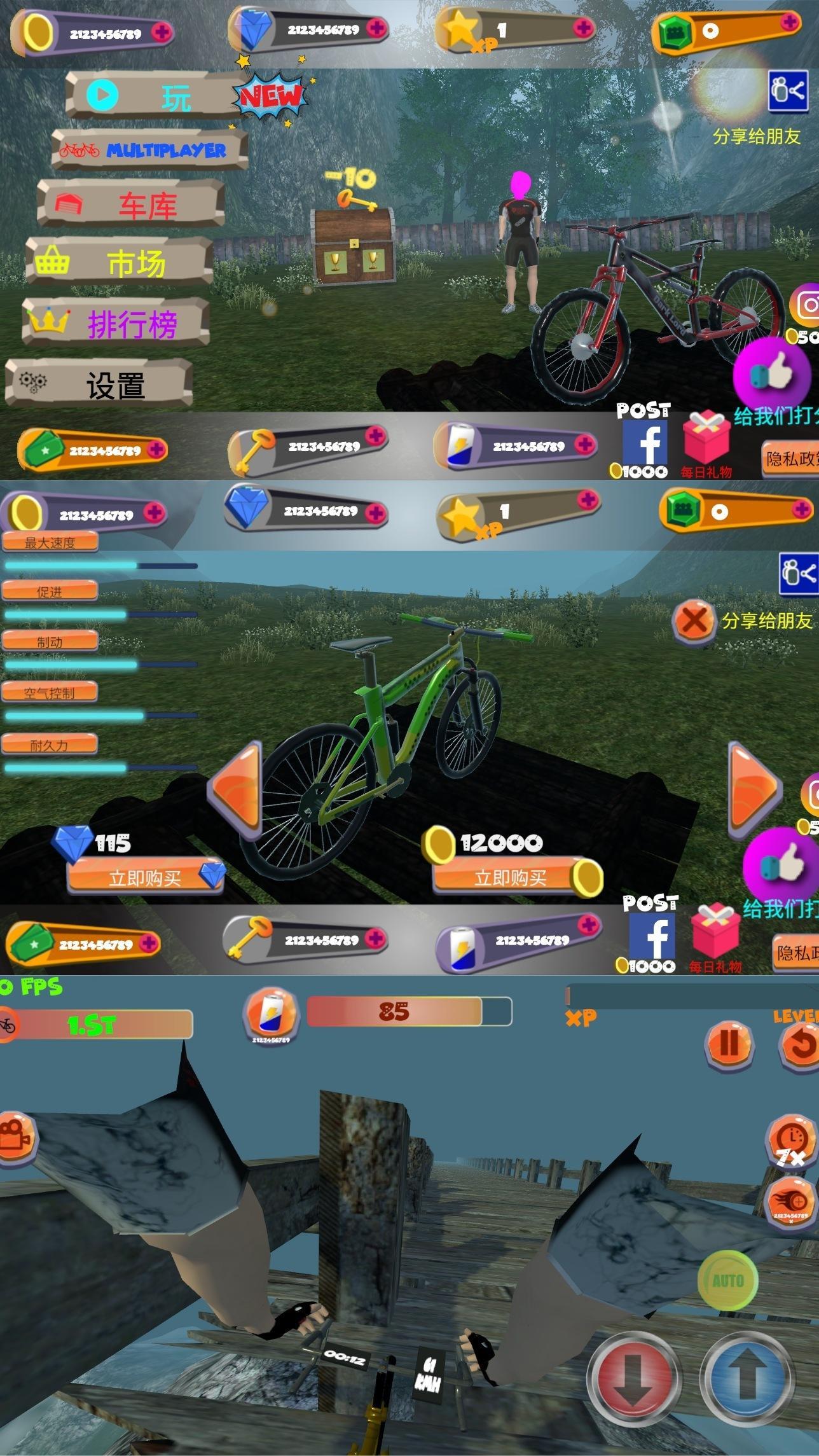 真实山地自行车2优化版截图1