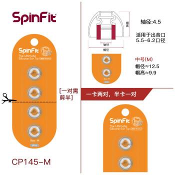 SpinFit套
