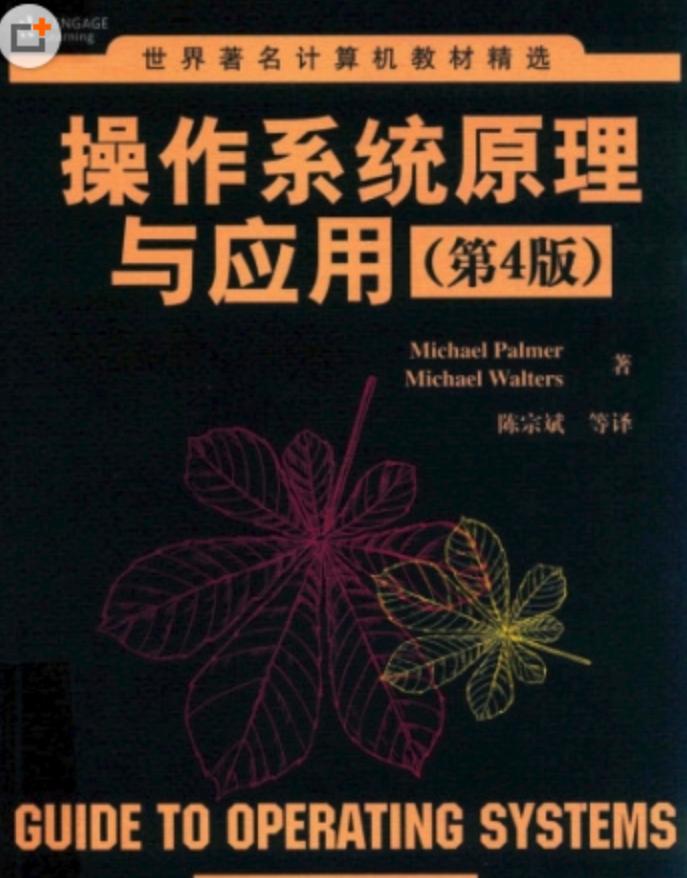 操作系统原理与应用(第4版) 中文pdf扫描版[124MB]