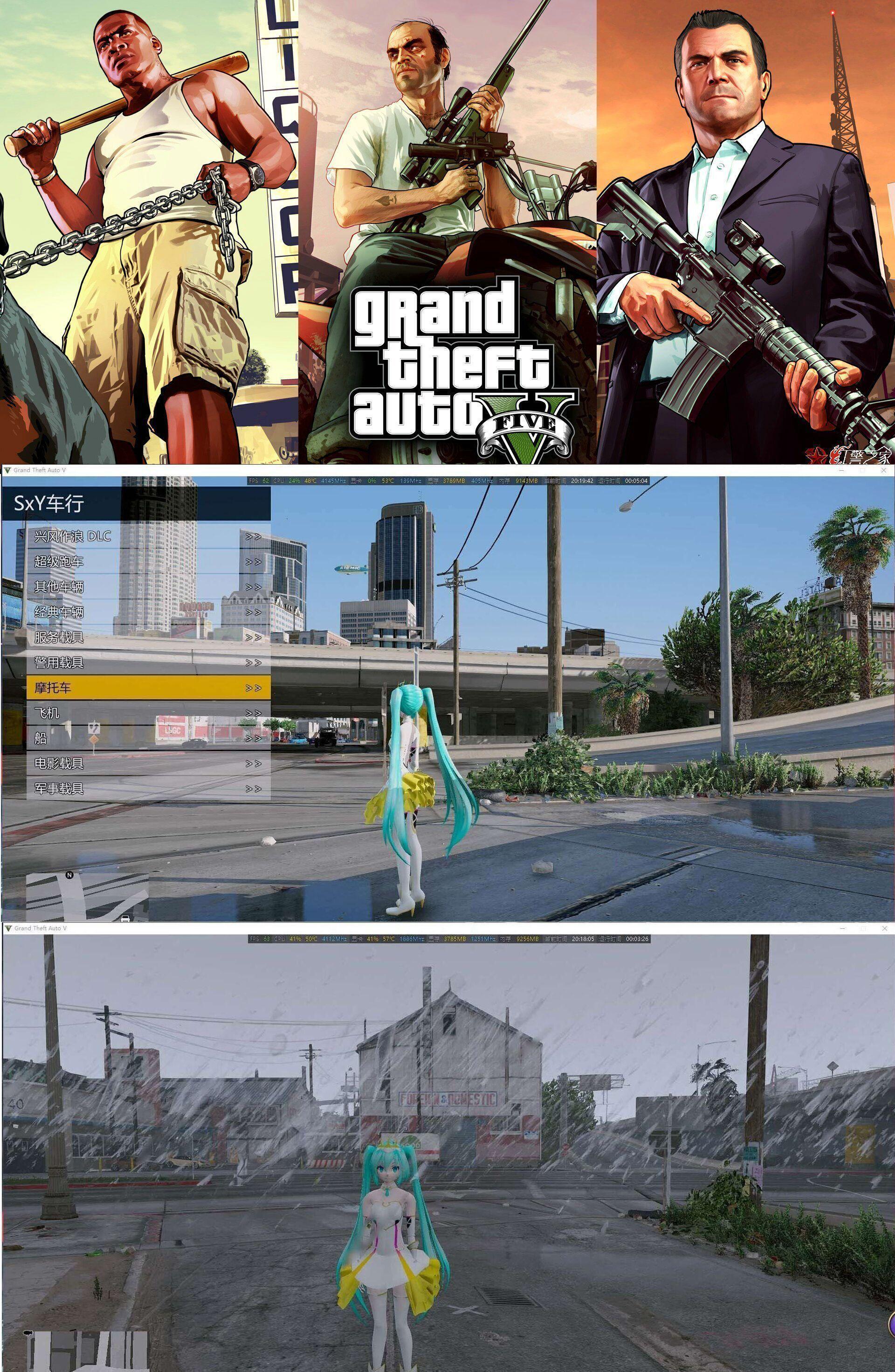 『电脑游戏』《GTA5mod整合版游戏》中国风1.41 整合