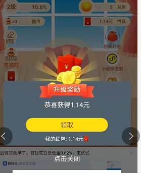 金猪生大钱:新用户进去秒t0.3,升级赚零花?插图(2)