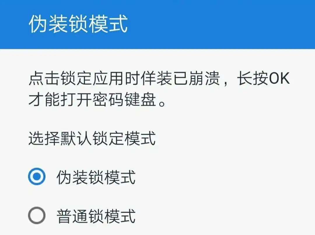5faf57231cd1bbb86bd4cecc 安卓手机的隐私保护到有点变态的经典工具
