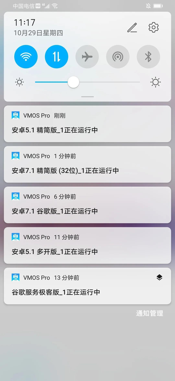 5ff34c343ffa7d37b3562f05 VMOS Pro 虚拟大师