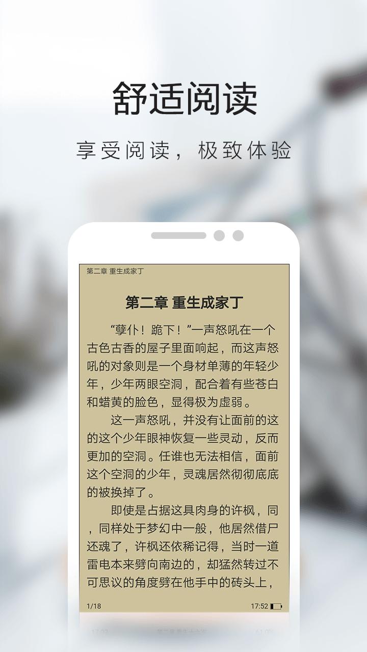 快看小说app v2.0.1.1安卓版下载