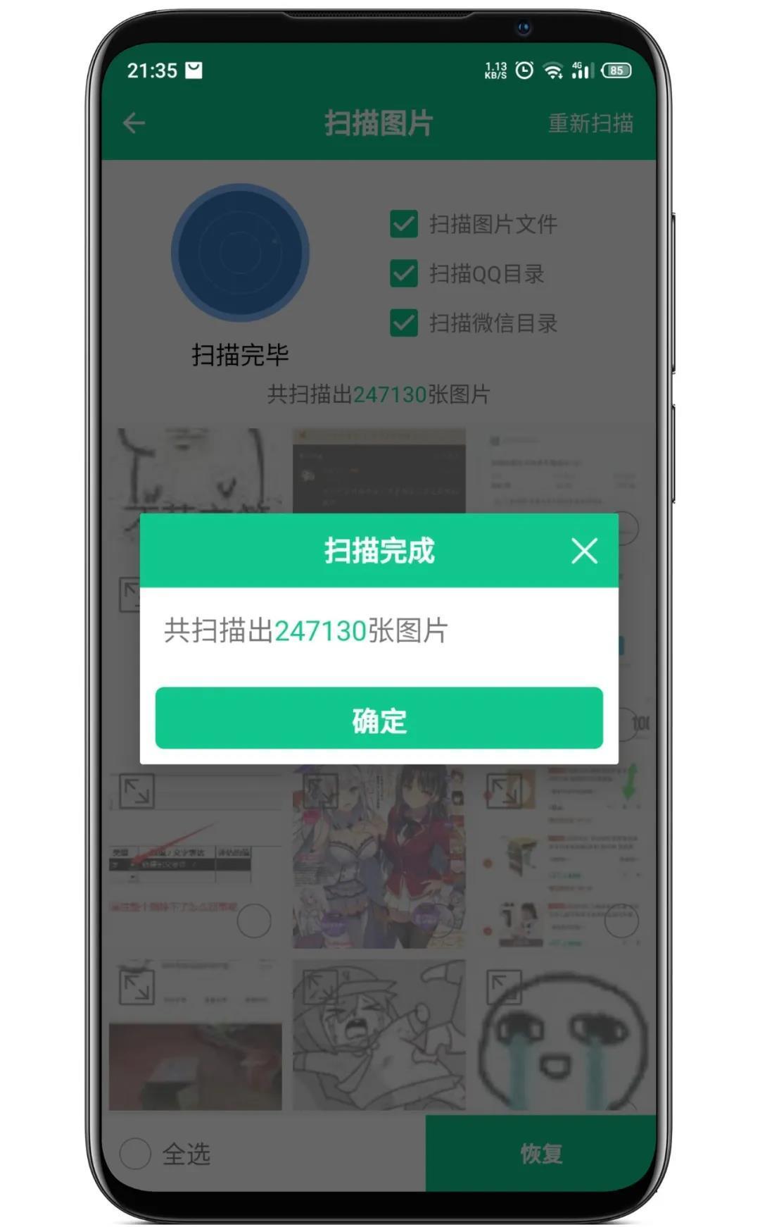 601de31d3ffa7d37b3391ead 一款能够快速恢复那些误删图片的App--照片恢复