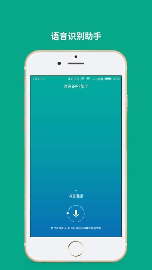 语音转文字助手app安卓版下载v1.0.3