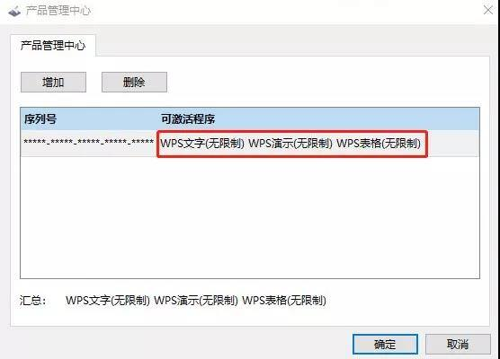 5ede6afcc2a9a83be55778ad WPS安卓专业版