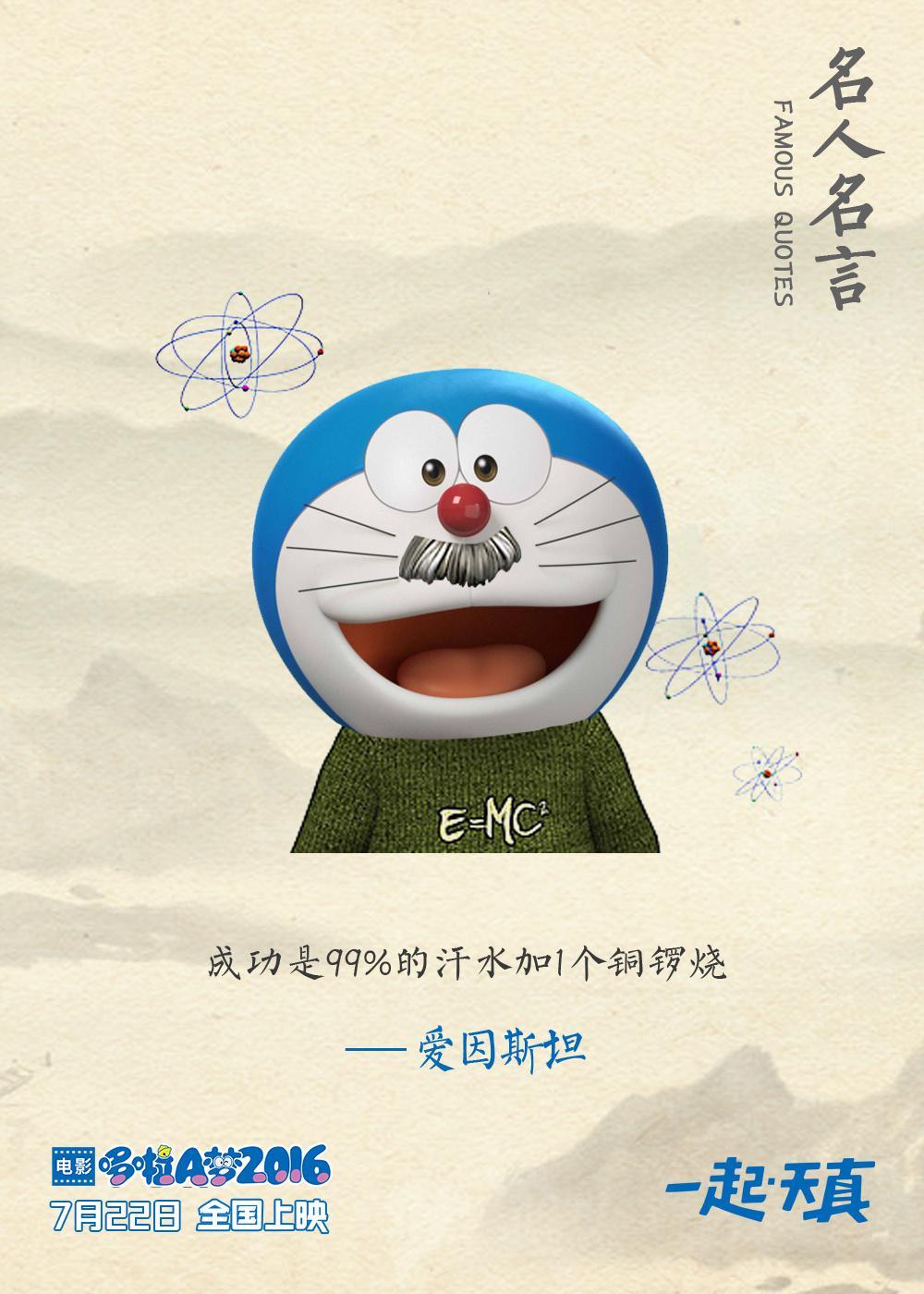 哆啦A梦:新·大雄的日本诞生1080p(2016)百度云迅雷下载