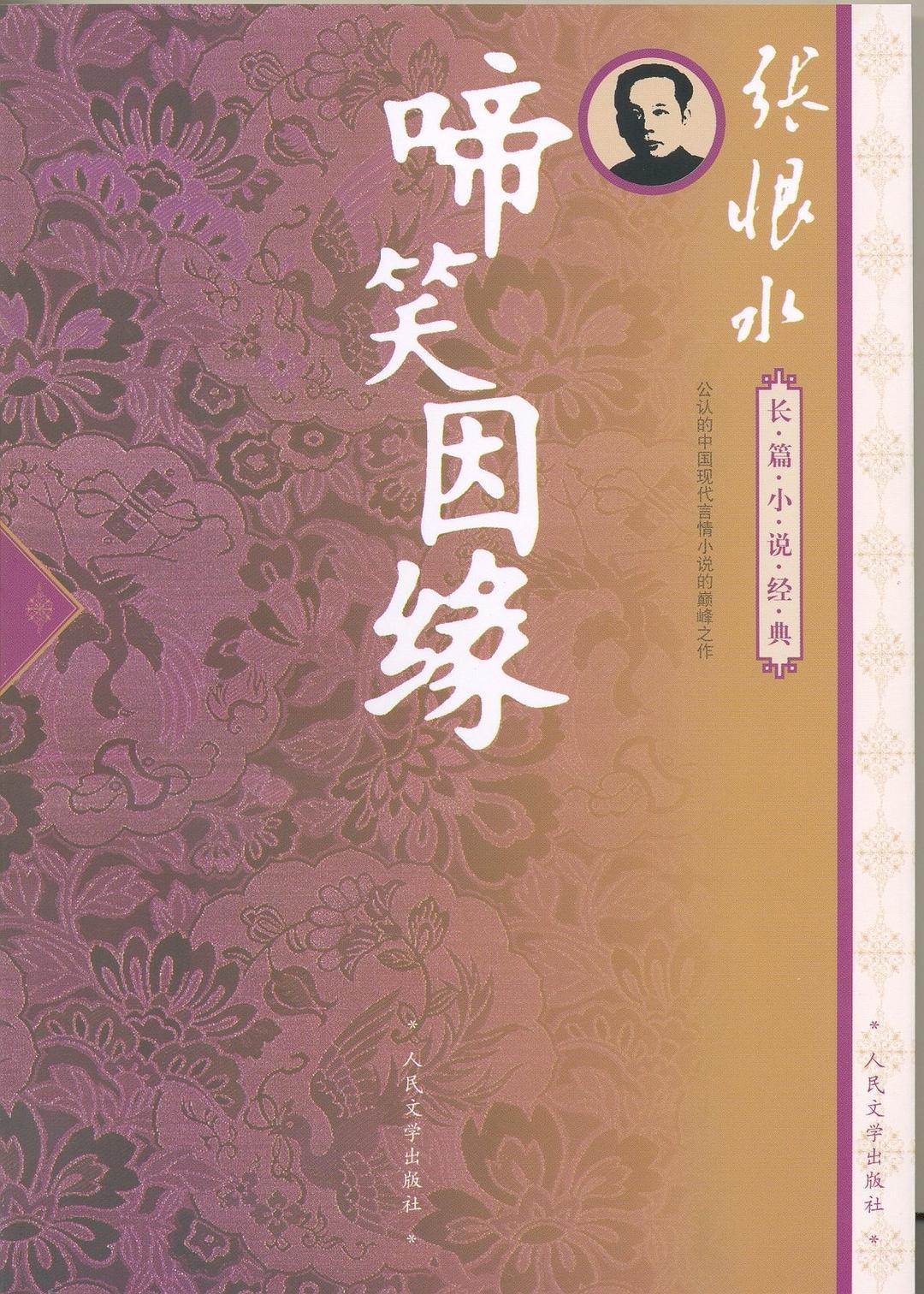 《啼笑因緣》   張恨水作品    txt+mobi+epub+pdf電子書下載
