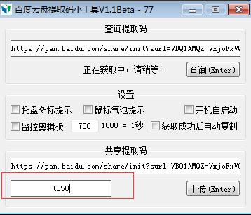 5fb9d06eb18d627113869dab 百度云链接自动查询密码