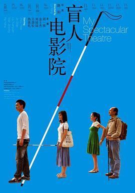 盲人电影院