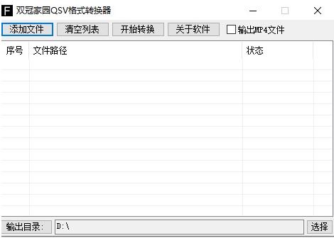 2020年爱奇艺视频QSV格式转换器_转MP4包含视频教程 的图片第1张