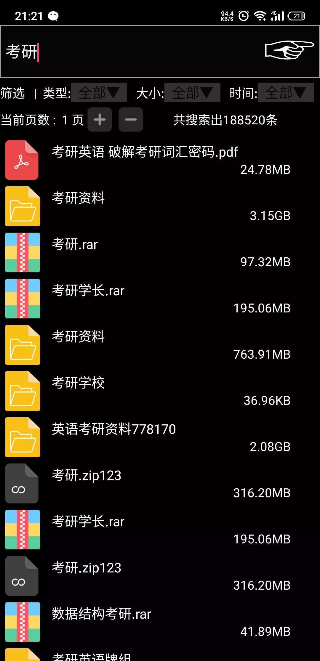 6002d4173ffa7d37b3f8544d 专门搜索百度云资源的软件--咻咻咻