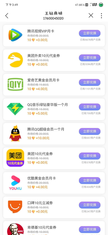 王卡用户免费撸超级会员 黄钻 绿钻