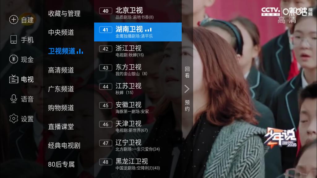 电视家TV v3.5 最好用的电视盒子软件-小李子的blog
