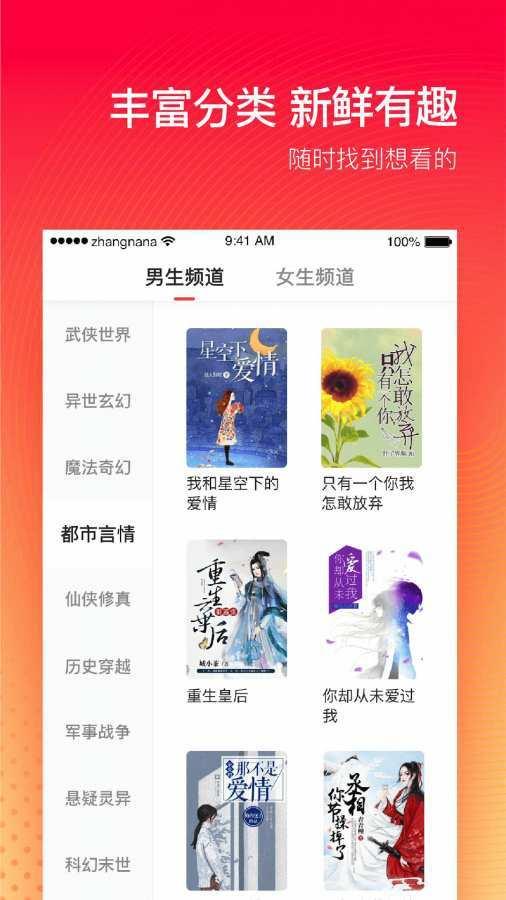番茄小说v1.0.0安卓版下载