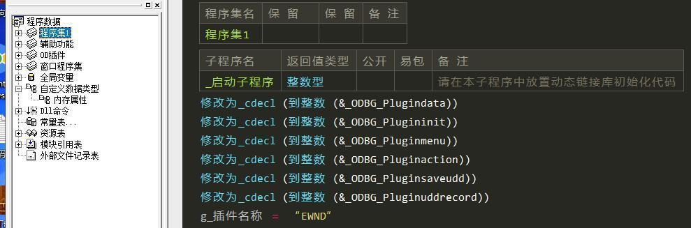 PUSH工具源码(EWND插件)