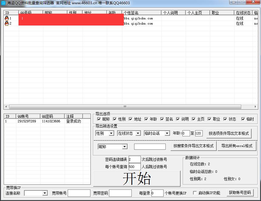 海盗QQ资料批量查询筛选器破解版