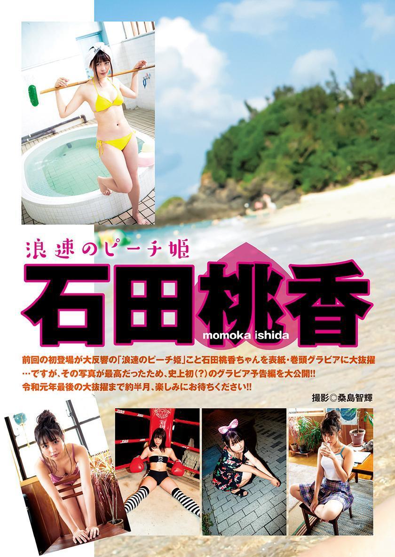 Young Jump 2019年第49期 橫野堇 石田桃香 美女寫真 熱圖13