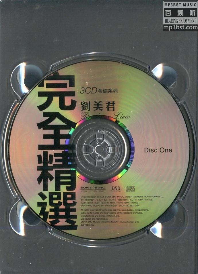 刘美君 - 《完全精选 3CD》[WAV]