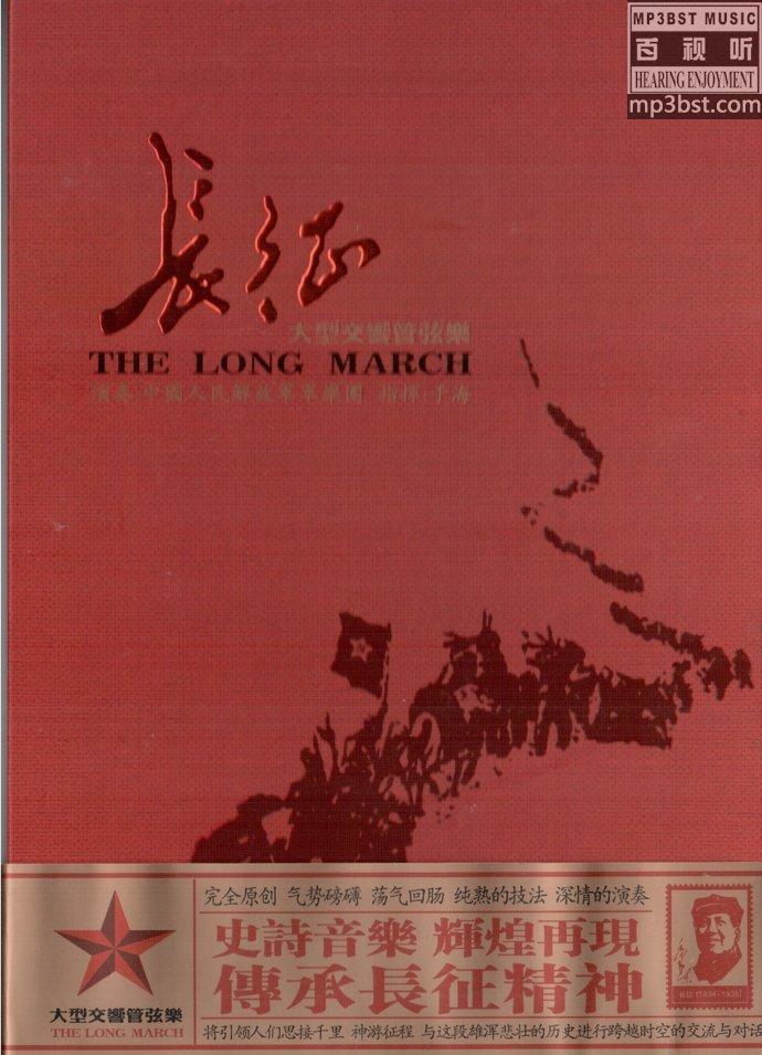 中国人民解放军军乐团_-《长征-大型交响管弦乐_DSD_精装版》红音堂唱片[FLAC]