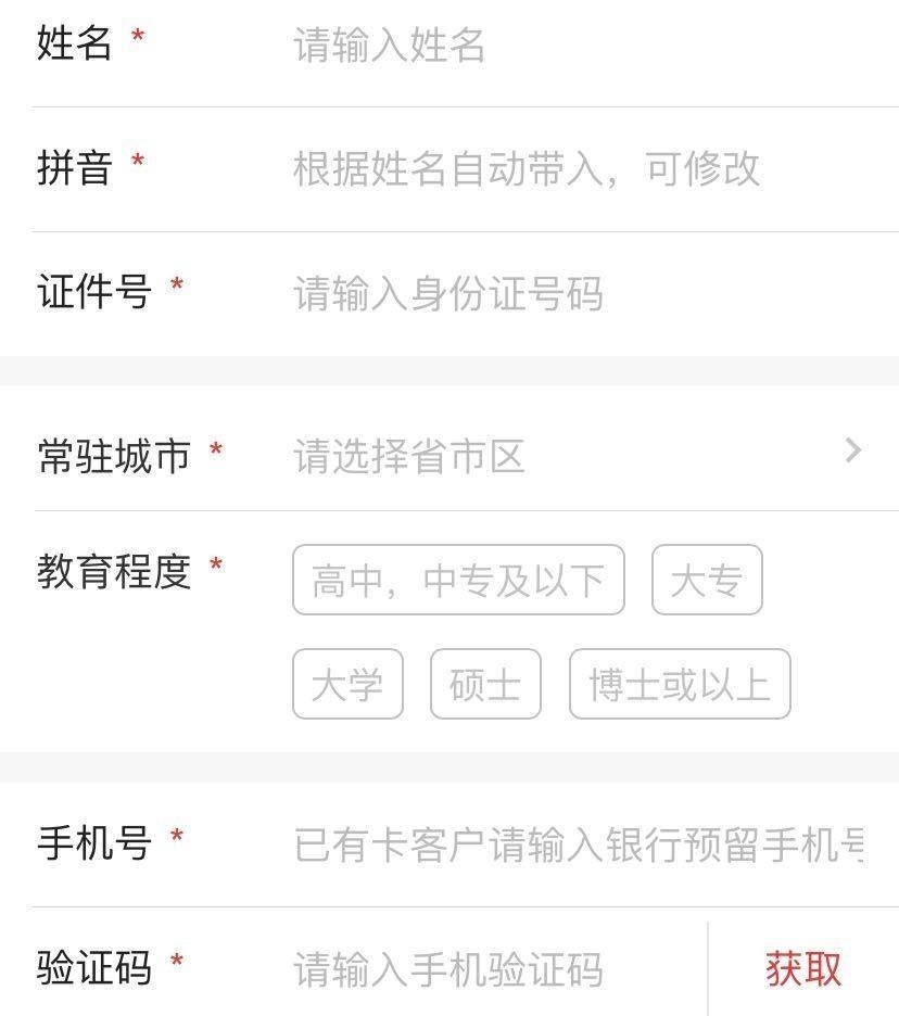 广发银行大学生信用卡申请指引V2.02