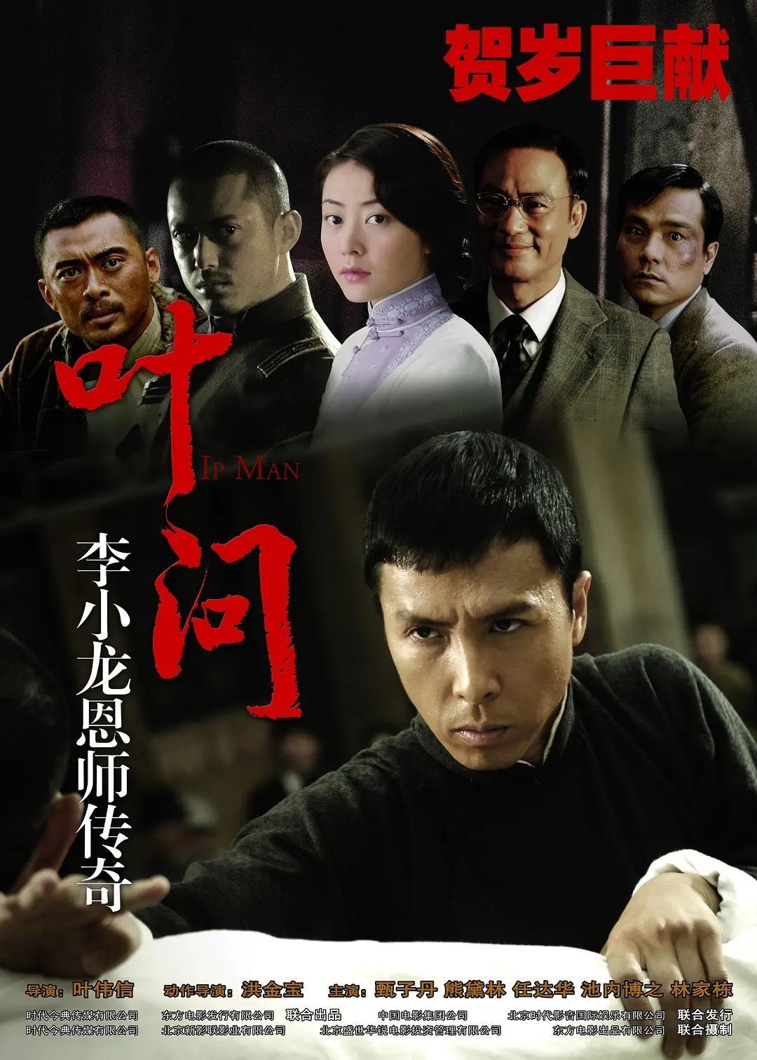 2008-2015[动作][叶问/Yip Man/Ip Man]系列电影1-3部合集 百度云高清下载图片 第1张