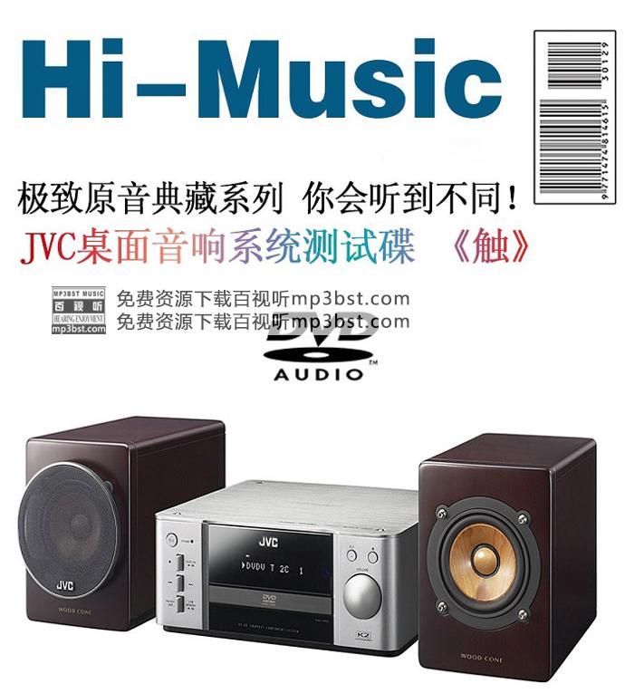 群星_-_《触》JVC顶级桌面音响系统测试唱片[WAV]