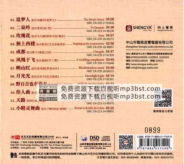 群星 - 《声雅音响28周年纪念CD》发烧试音大碟 [FLAC]mp3bst.com