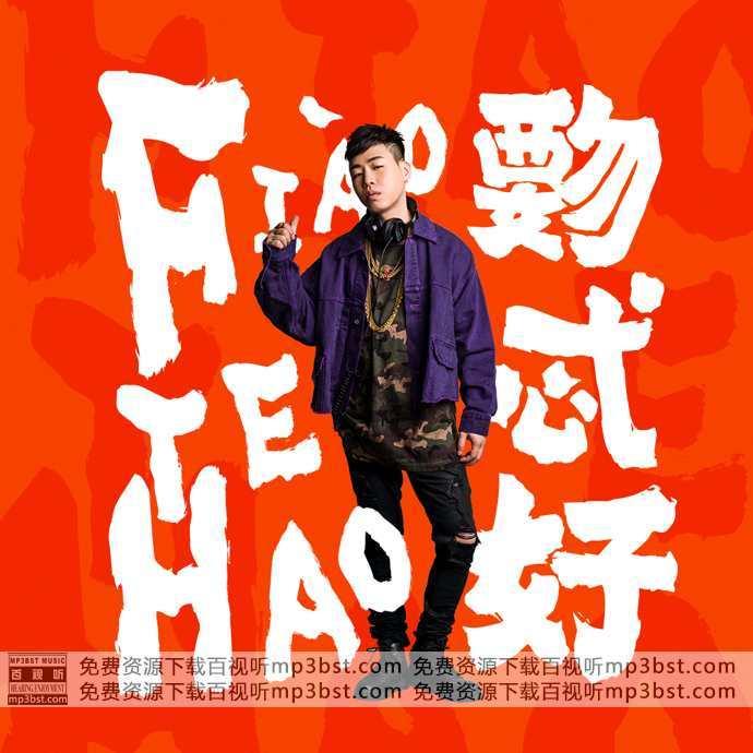 胡彦斌 - 你要的全拿走[无损单曲FLAC+MP3]