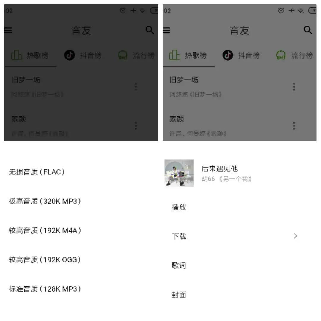 5fae6d7c1cd1bbb86ba0f33e 移动互联网下载音乐--音友V1.0.1
