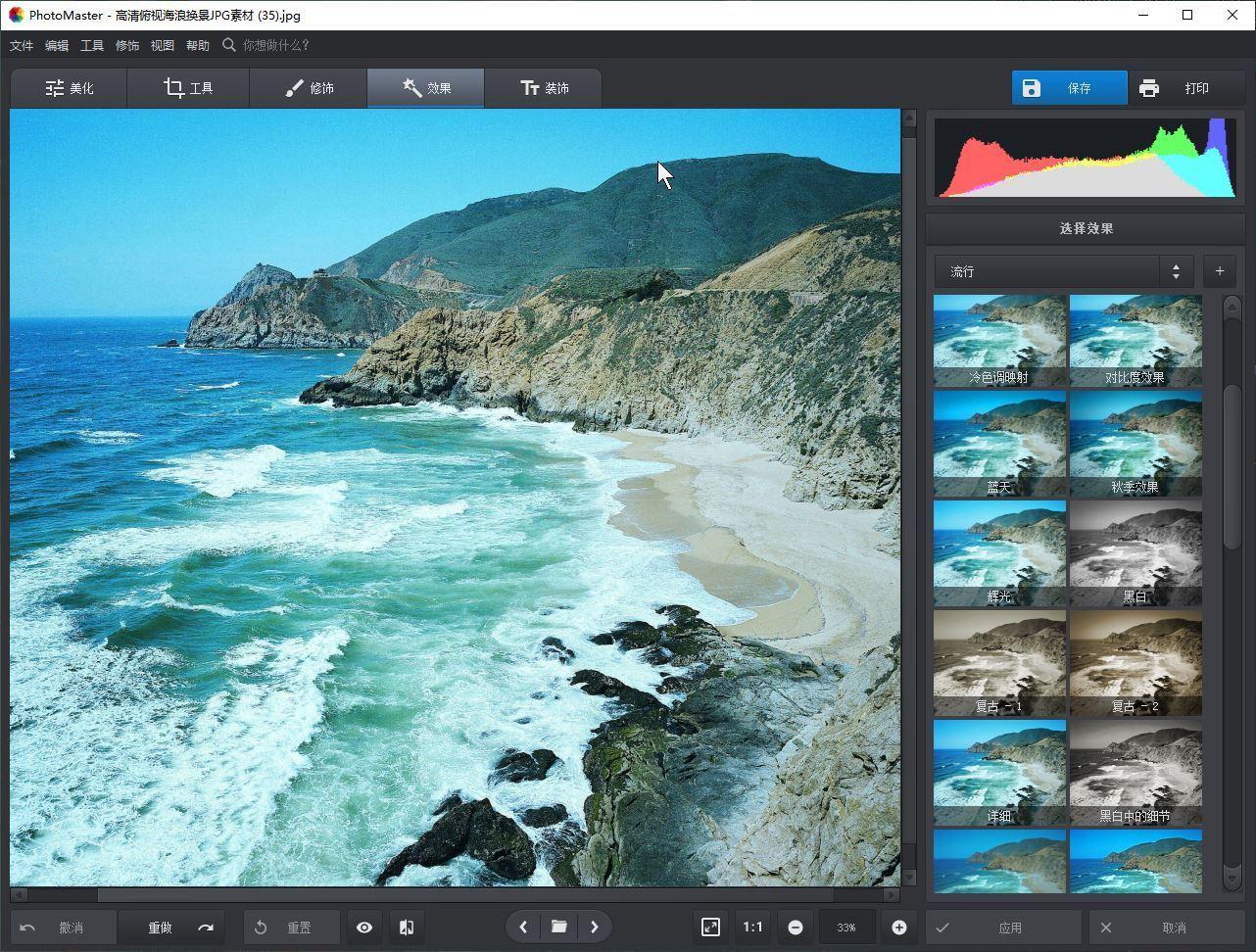 VIP资源-智能图像编辑软件AMS Software PhotoWorks/PhotoMaster 10.0中文直装版(7)